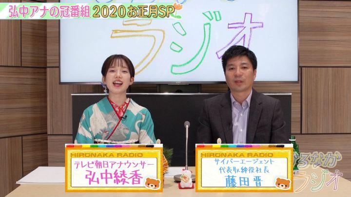 2020年01月03日弘中綾香の画像08枚目