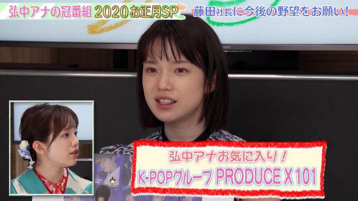 2020年01月03日弘中綾香の画像13枚目
