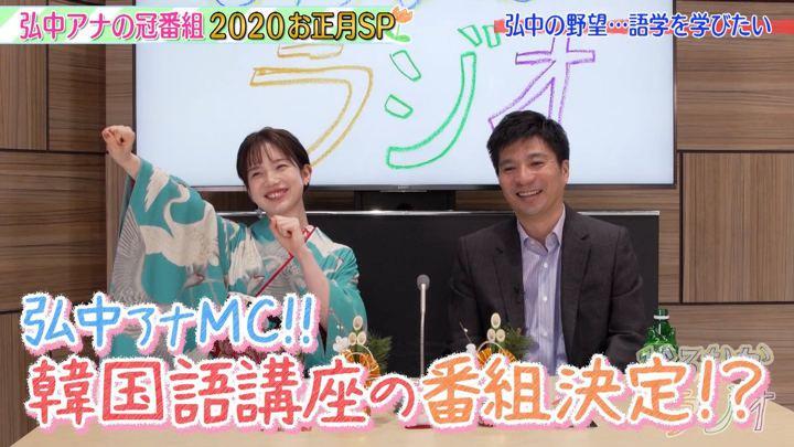 2020年01月03日弘中綾香の画像17枚目