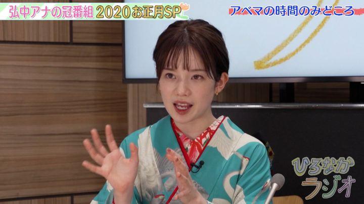 2020年01月03日弘中綾香の画像20枚目