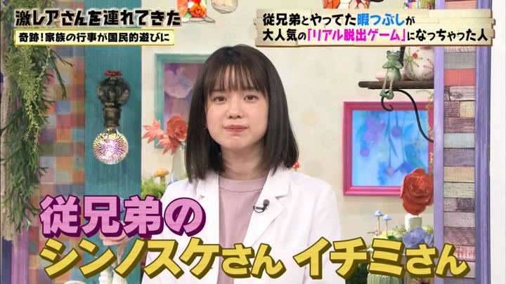 2020年01月11日弘中綾香の画像10枚目