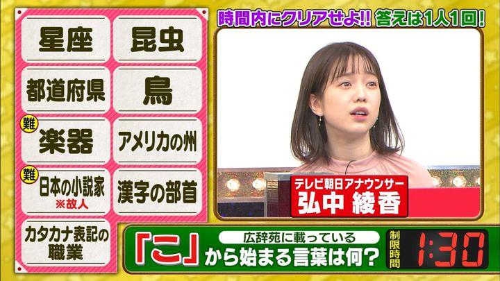2020年01月15日弘中綾香の画像02枚目