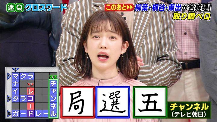 2020年01月15日弘中綾香の画像05枚目