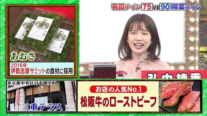 2020年01月15日弘中綾香の画像09枚目