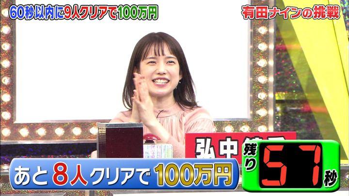 2020年01月15日弘中綾香の画像10枚目