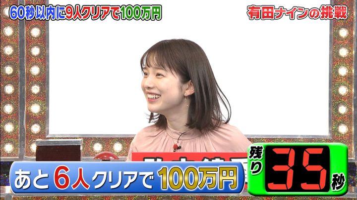 2020年01月15日弘中綾香の画像11枚目