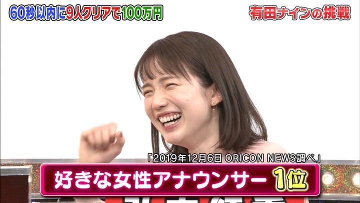 2020年01月15日弘中綾香の画像13枚目