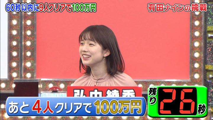 2020年01月15日弘中綾香の画像14枚目