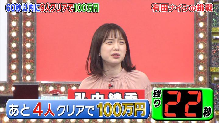 2020年01月15日弘中綾香の画像16枚目