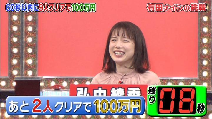 2020年01月15日弘中綾香の画像18枚目