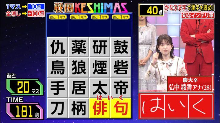 2020年01月20日弘中綾香の画像04枚目