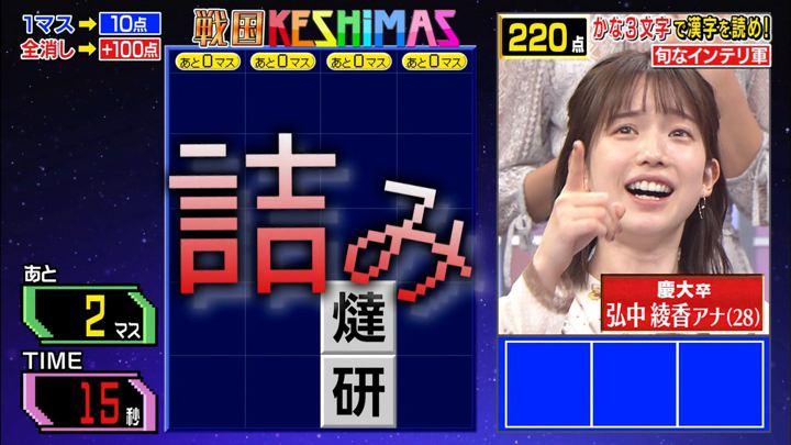 2020年01月20日弘中綾香の画像05枚目