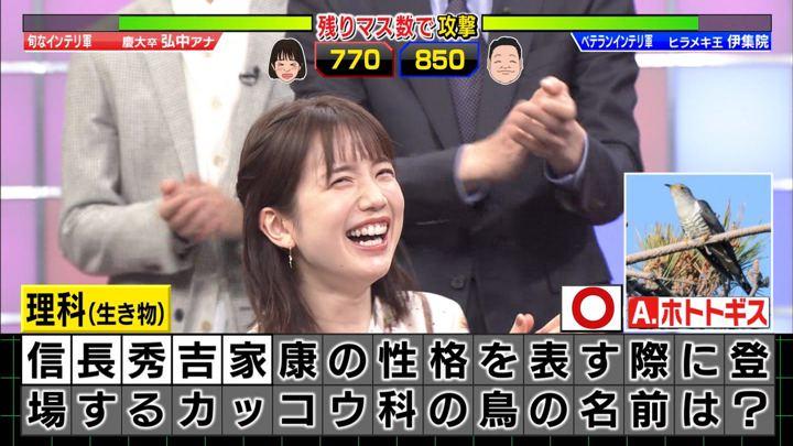 2020年01月20日弘中綾香の画像12枚目