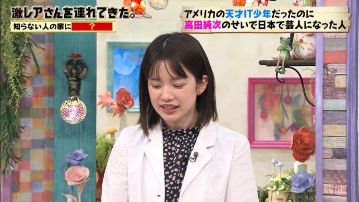 2020年01月25日弘中綾香の画像09枚目
