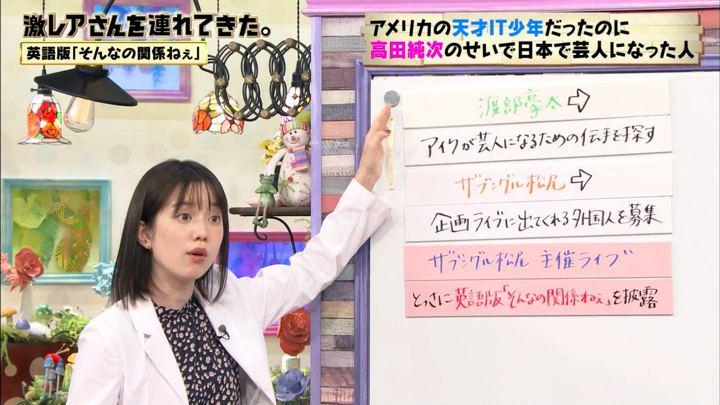 2020年01月25日弘中綾香の画像11枚目