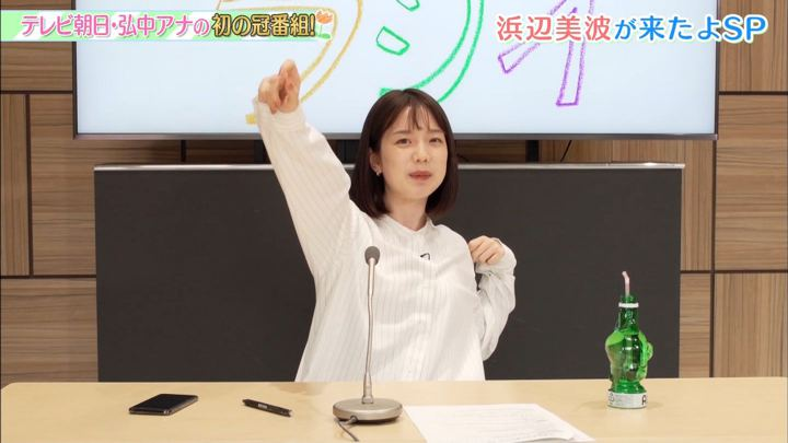 2020年01月31日弘中綾香の画像01枚目