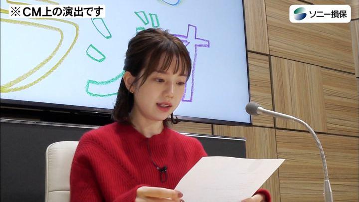 2020年01月31日弘中綾香の画像03枚目