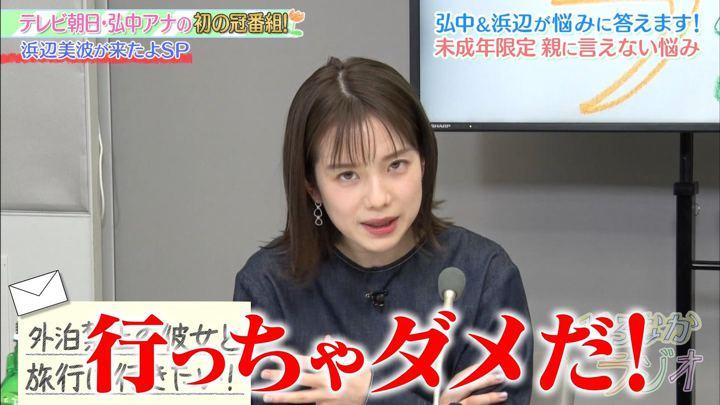 2020年01月31日弘中綾香の画像11枚目