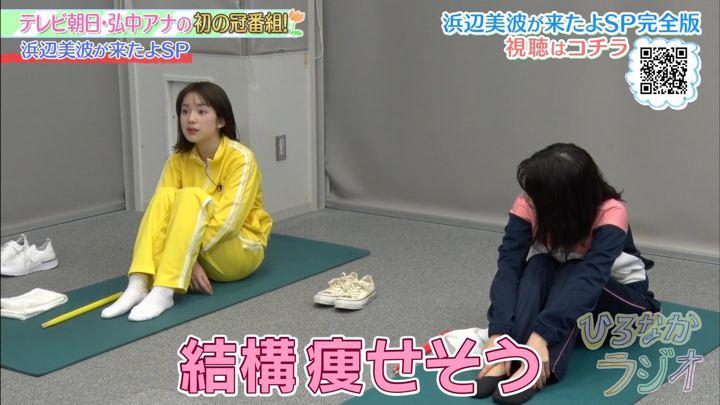 2020年01月31日弘中綾香の画像24枚目