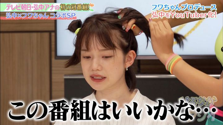 2020年01月31日弘中綾香の画像28枚目