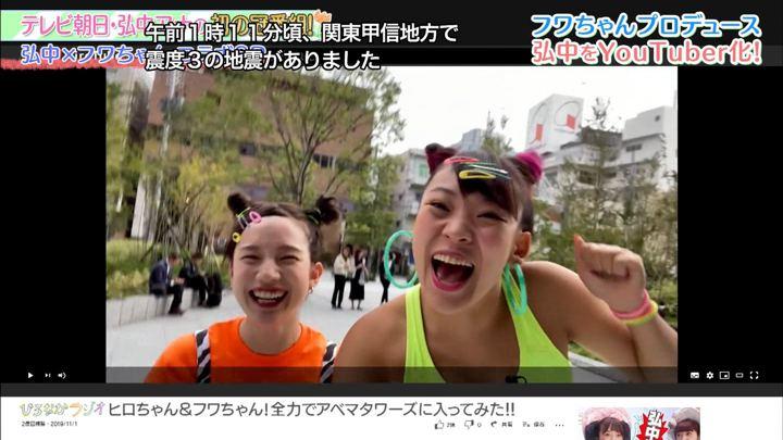 2020年01月31日弘中綾香の画像36枚目