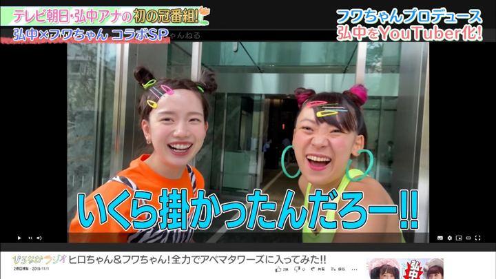 2020年01月31日弘中綾香の画像37枚目