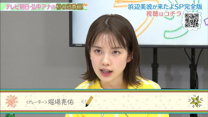 2020年01月31日弘中綾香の画像39枚目