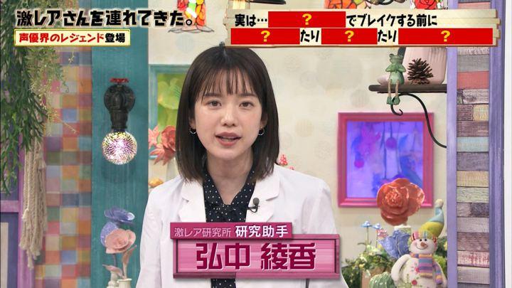 2020年02月01日弘中綾香の画像01枚目