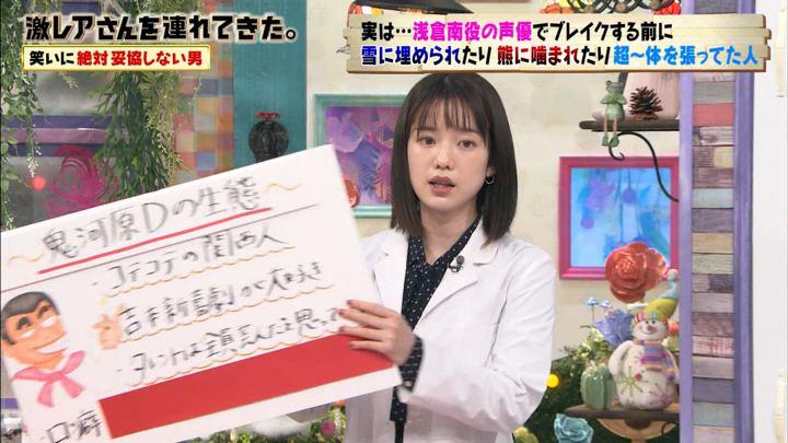 2020年02月01日弘中綾香の画像03枚目