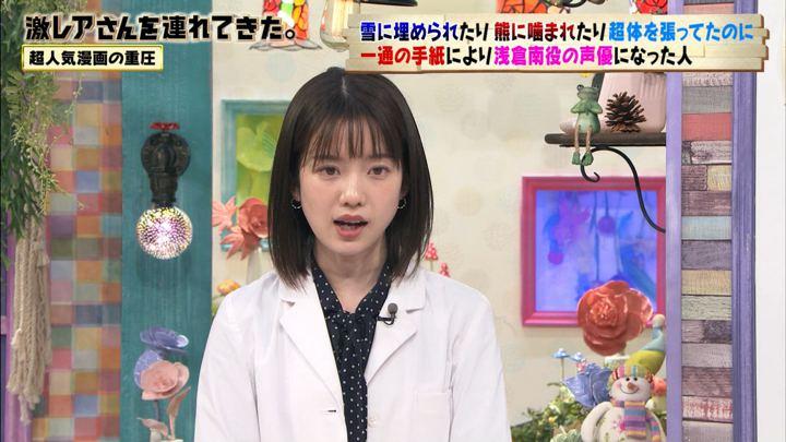 2020年02月01日弘中綾香の画像05枚目