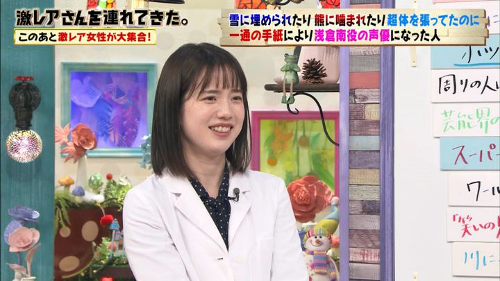 2020年02月01日弘中綾香の画像06枚目