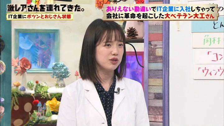2020年02月01日弘中綾香の画像10枚目