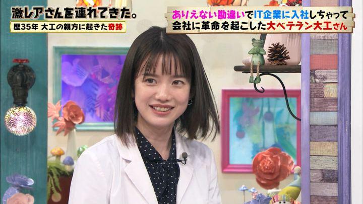 2020年02月01日弘中綾香の画像13枚目