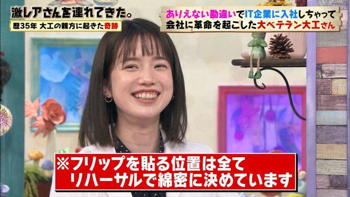 2020年02月01日弘中綾香の画像14枚目
