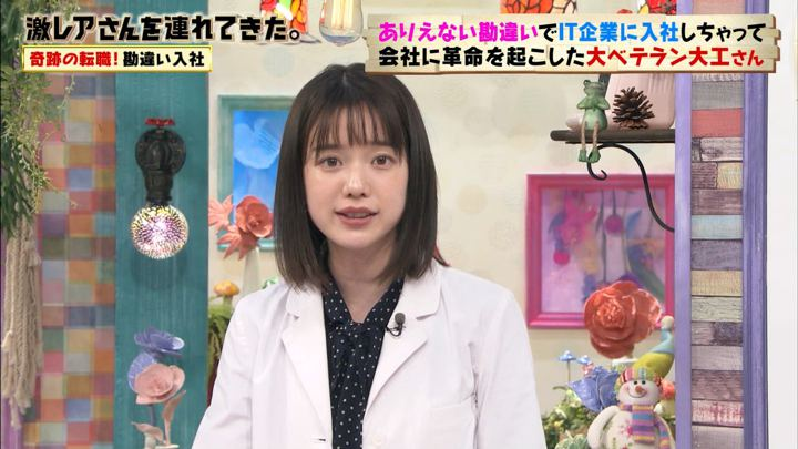 2020年02月01日弘中綾香の画像16枚目
