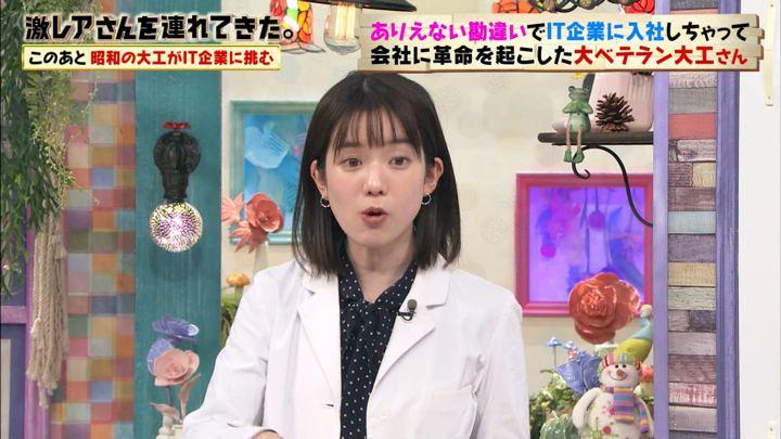 2020年02月01日弘中綾香の画像17枚目