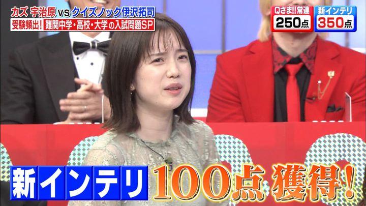 2020年02月03日弘中綾香の画像04枚目