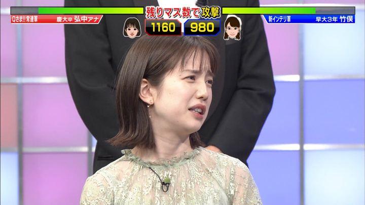 2020年02月03日弘中綾香の画像09枚目