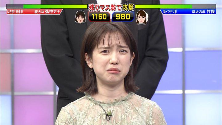 2020年02月03日弘中綾香の画像10枚目