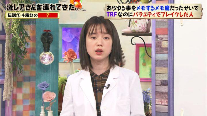 2020年02月08日弘中綾香の画像03枚目