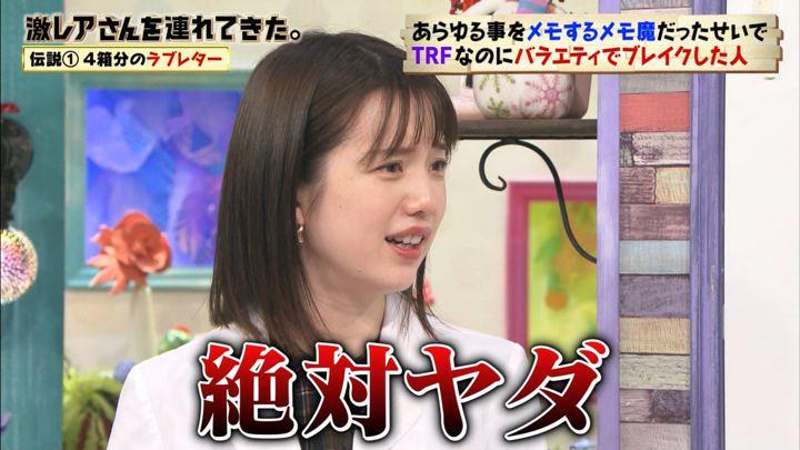 2020年02月08日弘中綾香の画像04枚目