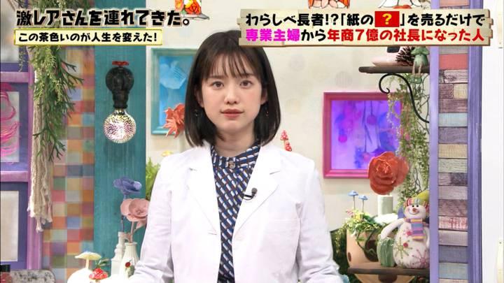 2020年02月22日弘中綾香の画像08枚目