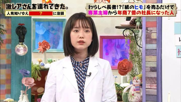 2020年02月22日弘中綾香の画像11枚目