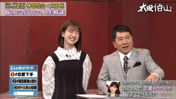 2020年03月04日弘中綾香の画像08枚目