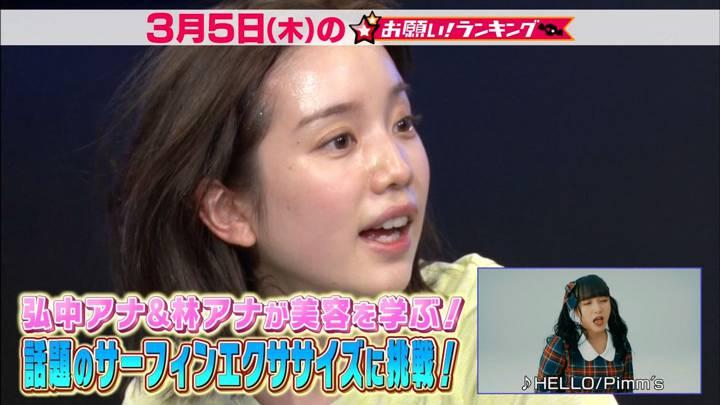 2020年03月04日弘中綾香の画像16枚目