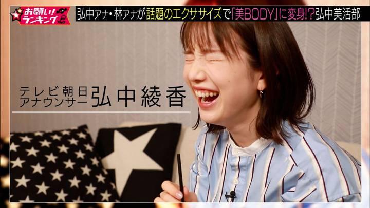 2020年03月05日弘中綾香の画像03枚目