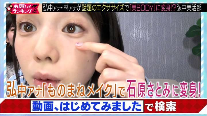 2020年03月05日弘中綾香の画像06枚目