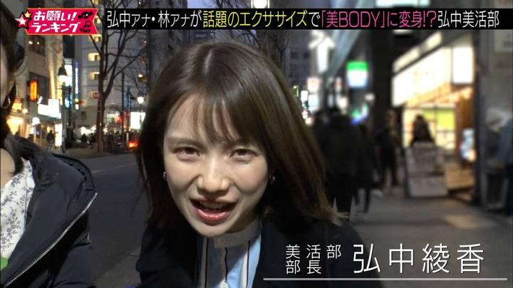 2020年03月05日弘中綾香の画像10枚目