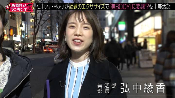 2020年03月05日弘中綾香の画像11枚目