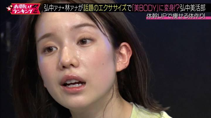 2020年03月05日弘中綾香の画像37枚目
